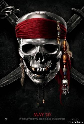 Пираты Карибского моря (1-3 части в смешном переводе Гоблина) - 19 Мая 2011 - Glass-kino